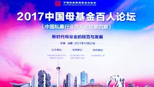 2017中国母基金百人论坛