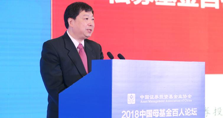 中基协会长洪磊:私募基金已成创新资本形成的重要载体