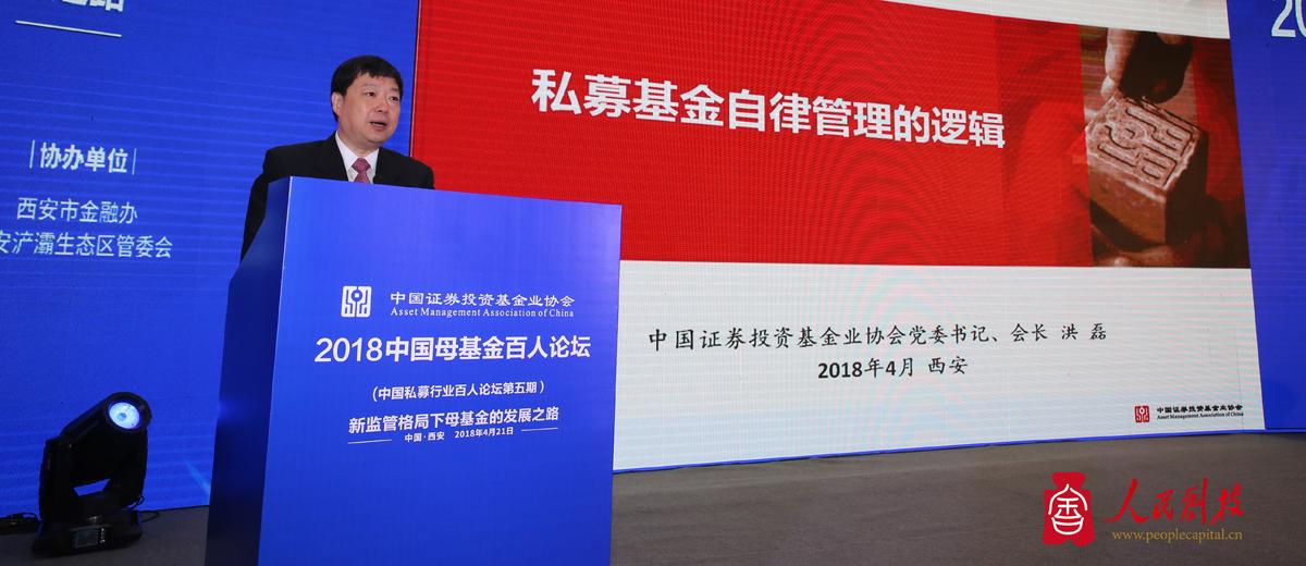 中国证券投资基金协会党委书记、会长洪磊现场致辞