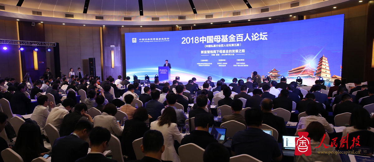 2018中国母基金百人论坛活动现场