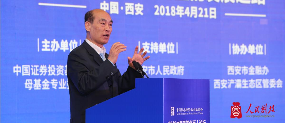 母基金专委会主席,全国社保基金理事会原党组成员、副理事长王忠民致辞