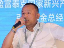 圆桌论坛嘉宾:刘维平盈富泰克国家新兴产业创投引导基金总经理