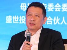 圆桌论坛嘉宾:周成跃母基金专委会委员 中国PPP基金管理公司董事长