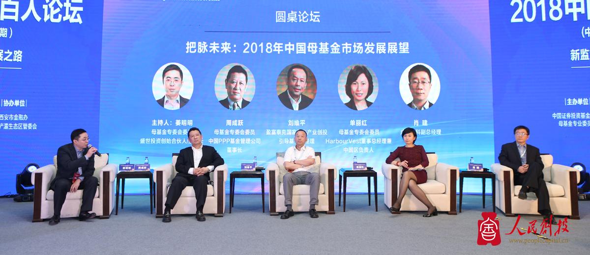 圆桌论坛一:把脉未来-2018年中国母基金2018世界杯体育投注平台发展展望
