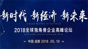 2018全球独角兽企业高峰论坛