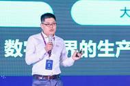 阿里云研究中心战略总监杨军