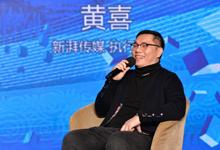 新湃传媒执行总裁黄喜