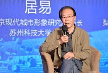 苏州科技大学教授居易
