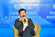 北京清华同衡规划院总工程师相秉军