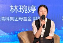 清科集团母基金副总裁林琬婷