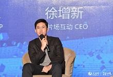 新片场互动CEO徐增新