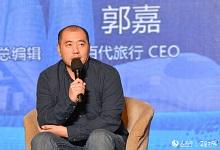 百代旅行CEO郭嘉