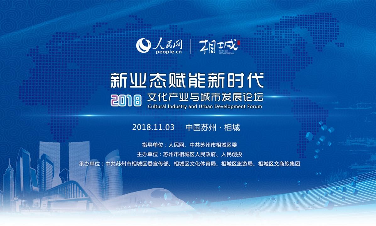 2018文化产业与城市发展论坛