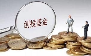 """""""双创""""再获政策大红包 创投基金税负焦虑症平息"""