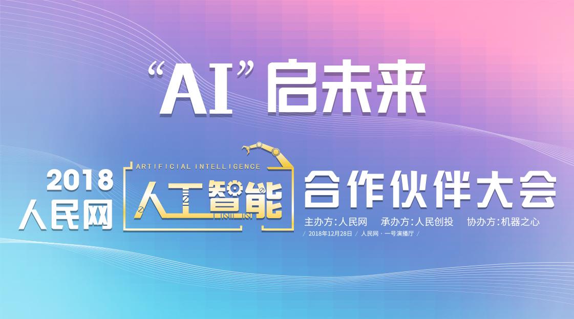 2018人民网人工智能合作伙伴大会