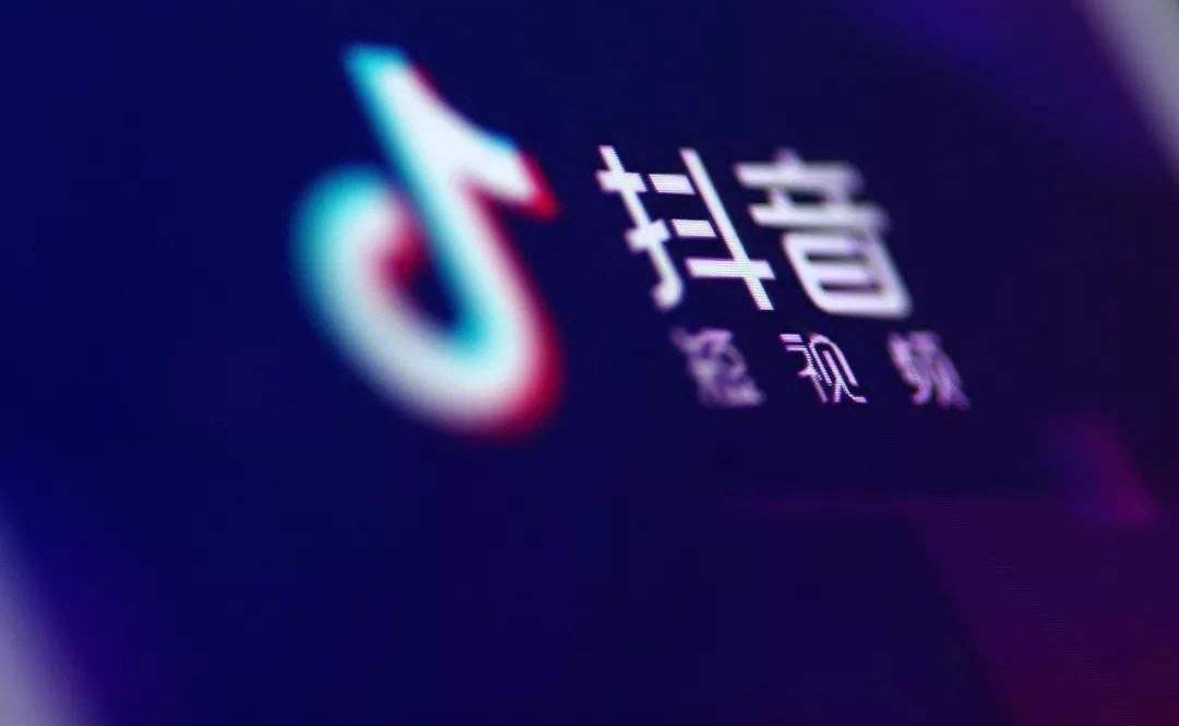 抖音国内日活跃用户突破2.5亿