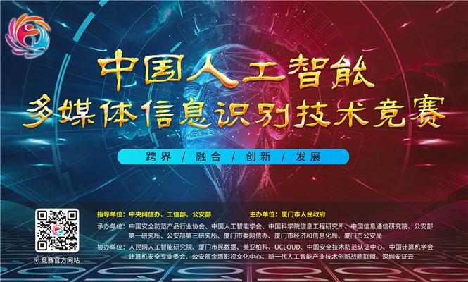 直播:中国人工智能·多媒体信息识别技术竞赛启动仪式