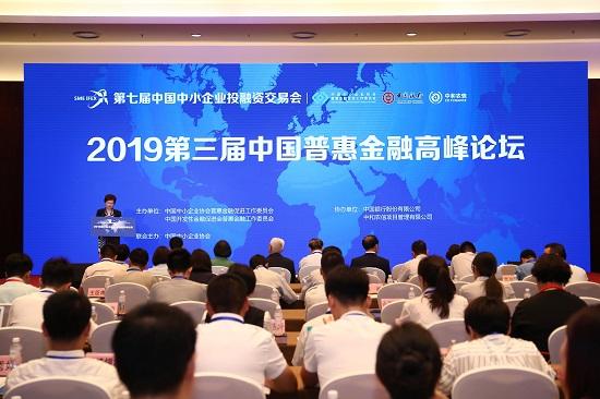 2019第三届中国普惠金融高峰论坛6月27日在京召开
