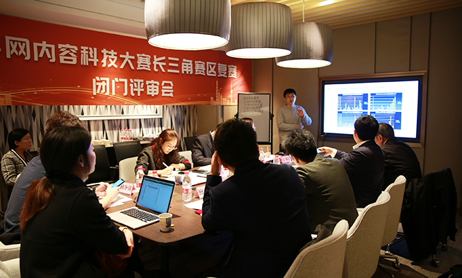 人民网内容科技创新创业大赛长三角赛区复赛成功举办